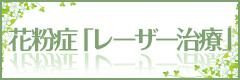 花粉症 「レーザー治療」